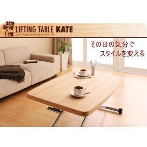 リフティングテーブル KATE ケイト ナチュラル 昇降式 センターテーブル リビングテーブル 昇降テーブル ローテーブル サイドテーブル 木製テーブル|axisnet