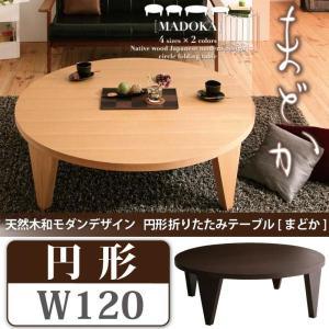 天然木 和モダン デザイン 円形 折りたたみテーブル MADOKA まどか 円形タイプ 幅120 ナチュラル ダークブラウン センターテーブル 折れ脚 座卓 円卓 ちゃぶ台|axisnet