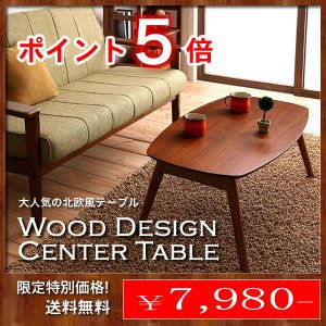 限定 特価 センターテーブル 木製 リビングテーブル 折脚テーブル ウォールナット北欧風 レトロデザイン 折り脚 折りたたみ 天然木 木製テーブル 木脚|axisnet