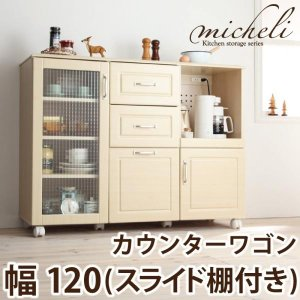 カントリー調 キッチン 収納 シリーズ カウンター ワゴン 幅120 スライド棚付き  カウンター ワゴン 食器棚 キッチンボード キッチン収納|axisnet
