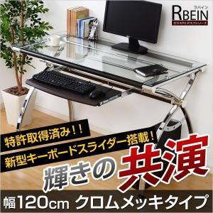 ガラス天板パソコンデスク幅120cm -Rbein-ラバイン(クロムメッキタイプ)|axisnet