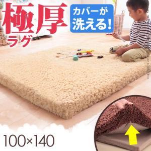 ラグマット 低反発厚敷きラグ 洗える 防音マット 長方形 100×140cm フワモ|axisnet