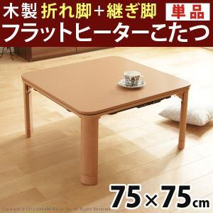テーブル こたつ フラットヒーター折れ脚こたつ 〔フラットモリス〕 75x75cm 高さ調節 axisnet