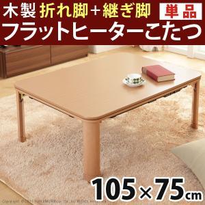 テーブル こたつ フラットヒーター折れ脚こたつ 〔フラットモリス〕 105x75cm 高さ調節|axisnet