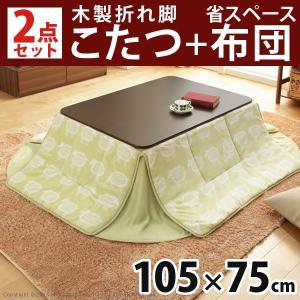 テーブル こたつ フラットヒーター折れ脚こたつ 〔フラットモリス〕 105x75cm こたつ本体+省スペース布団 2点セット 高さ調節|axisnet