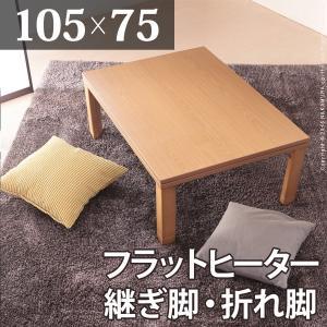 こたつ テーブル スクエアこたつ 〔ジーノ〕 105x75cm 長方形 おしゃれ 北欧 モダン ローテーブル リビングテーブル コーヒーテーブル カフェテーブル|axisnet