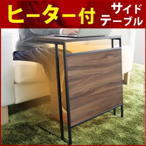 パネルヒーター サイドテーブル ヒーター付ソファテーブル 〔ウノ〕 ウォールナット|axisnet