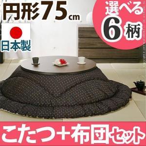 こたつテーブル 円形 日本製 こたつ布団 セット 天然木丸型折れ脚こたつ ロンド 75cm|axisnet