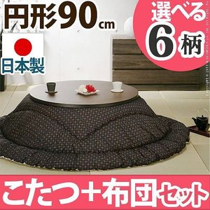 こたつテーブル 円形 日本製 こたつ布団 セット 天然木丸型折れ脚こたつ ロンド 90cm|axisnet