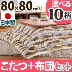こたつテーブル 正方形 日本製 こたつ布団 セット 楢ラウンド折れ脚こたつ リラ 80×80cm axisnet