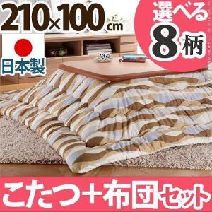こたつテーブル 長方形 日本製 こたつ布団 セット 楢ラウンド折れ脚こたつ リラ 210×100cm|axisnet