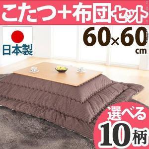 こたつテーブル 正方形 日本製 こたつ布団 セット 楢天然木折れ脚こたつ ローリエ 60×60cm|axisnet