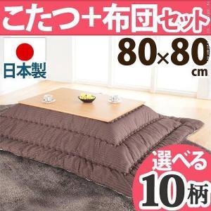 こたつテーブル 正方形 日本製 こたつ布団 セット 楢天然木折れ脚こたつ ローリエ 80×80cm|axisnet
