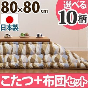 こたつテーブル 正方形 日本製 こたつ布団 セット 4段階高さ調節折れ脚こたつ カクタス 80×80cm axisnet