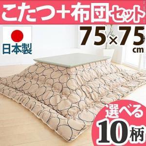 こたつテーブル 正方形 日本製 こたつ布団 セット 北欧デザインこたつ コンフィ 75×75cm|axisnet