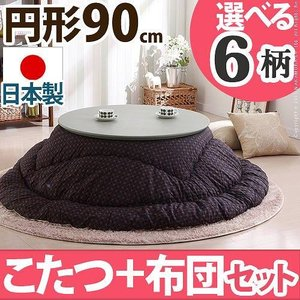 こたつテーブル 円形 日本製 こたつ布団 セット 北欧デザインこたつ コンフィ 90cm丸型|axisnet