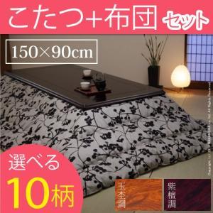 家具調 こたつ 長方形 セット  和調継脚こたつ 150×90cm+国産こたつ布団 2点セット axisnet