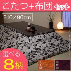 家具調 こたつ 長方形 セット  和調継脚こたつ 210×90cm+国産こたつ布団 2点セット|axisnet