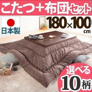 こたつテーブル 長方形 日本製 こたつ布団 セット モダンリビングこたつ ディレット 180×100 axisnet