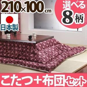 こたつテーブル 長方形 日本製 こたつ布団 セット モダンリビングこたつ ディレット 210×100|axisnet