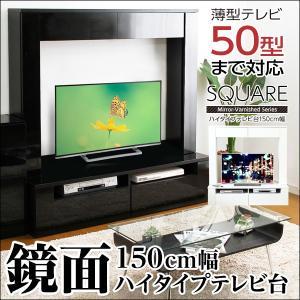 大特価 鏡面ハイタイプテレビ台 150cm幅 TV台 テレビラック TVラック TVボード AVラック AVボード AV収納 リビングボード 大容量 収納 大型 薄型 テレビ用 axisnet