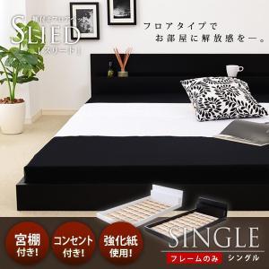大特価 宮棚・コンセント付きフロアベッド シングル (フレームのみ) シングルサイズ シングルベッド シングルベット フロアタイプ ローベッド ロータイプ axisnet