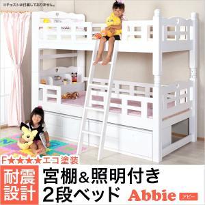 宮棚&照明付2段ベッド ABBIE-アビー (ベッド 2段)|axisnet