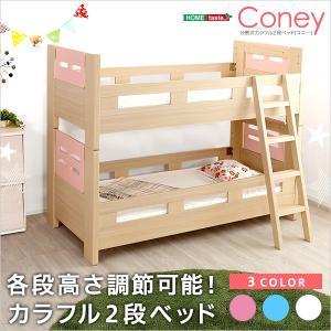 高さ調節可能な2段ベッド Coney-コニー- (2段 カラフル 高さ調整)|axisnet