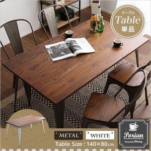 おしゃれなアンティークダイニングテーブル(140cm幅)木製、天然木のニレ材を使用|Porian-ポリアン-|axisnet