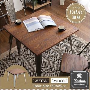 おしゃれなアンティークダイニングテーブル(80cm幅)木製、天然木のニレ材を使用|Porian-ポリアン-|axisnet