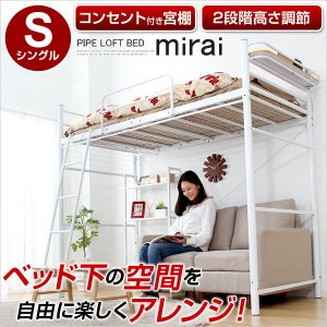 ロフトパイプベッド ミライ-mirai-|axisnet