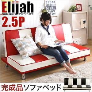 2.5人掛けレザーソファベッド 3段階のリクライニングソファで脚を外せばローソファに 完成品でお届け Elijah-エリヤ- axisnet