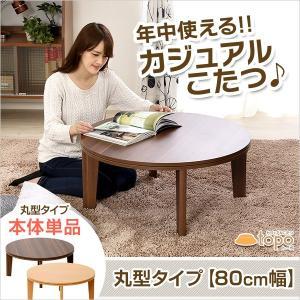 カジュアル丸こたつ -Topo-トーポ(丸型・80cm幅) (こたつ 丸 80)|axisnet