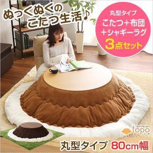 カジュアルこたつ -Topo-トーポ(丸型・80cm幅) (こたつテーブル+掛布団+シャギーラグの3点セット)|axisnet