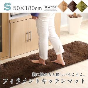 フィラメント・キッチンマットSサイズ(50×180cm)洗えるラグマット、オールシーズン対応 Watte-ヴァッテ-|axisnet