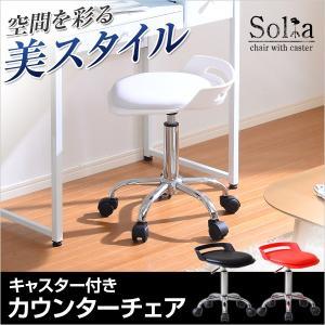 クッション座面&キャスター付き ガス圧昇降式カウンターチェア -Solia-ソリア|axisnet
