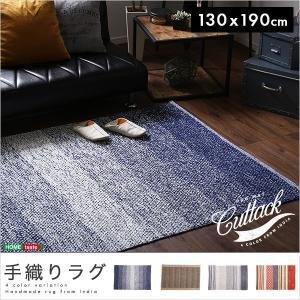 人気の手織りラグ(130×190cm)長方形、インド綿、オールシーズン使用可能|Cuttack-カタック-|axisnet