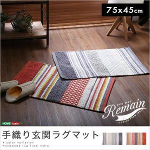 おしゃれな手織り玄関ラグマット(75×45cm)長方形、インド綿、キッチン・バスマットに Remain-リメイン- axisnet