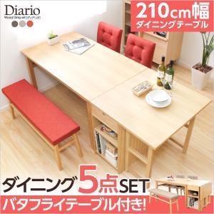 ダイニングセット Diario-ディアリオ- (バタフライテーブル付き5点セット)|axisnet