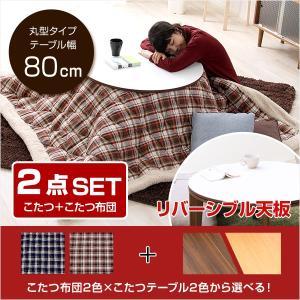 チェック柄こたつ布団×こたつテーブル2色から選べる  カジュアルこたつ2点セット(丸型・80cm幅) axisnet