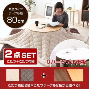 ツイードこたつ布団×こたつテーブル2色から選べる  カジュアルこたつ2点セット(丸型・80cm幅)|axisnet