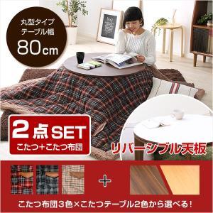 ポケット付こたつ布団×こたつテーブル2色から選べる  カジュアルこたつ2点セット(丸型・80cm幅)|axisnet