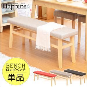 快適な座り心地 ダイニングベンチ単品(幅110) -Happine-ハピネ|axisnet