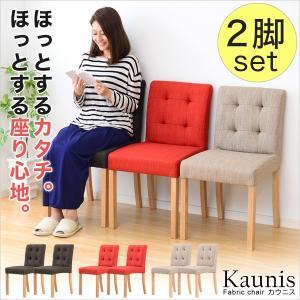 快適な座り心地 ファブリックダイニングチェア(2脚セット) -Kaunis-カウニス|axisnet