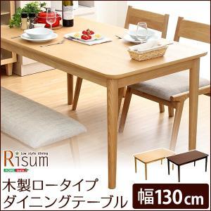 ダイニングテーブル単品(幅130cm) ナチュラルロータイプ 木製アッシュ材|Risum-リスム-|axisnet