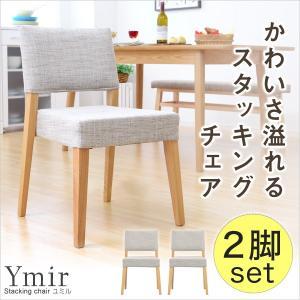 快適な座り心地 スタッキングダイニングチェア(2脚セット) -Ymir-ユミル|axisnet