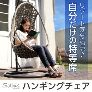 浮遊感が気持ちいい吊り下げ式のハンギングチェア ソティス-SOTHIS- (ハンギング ゆりかご)|axisnet