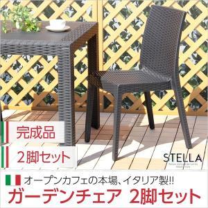 ガーデンチェア 2脚セット ステラ-STELLA- (ガーデン カフェ)|axisnet