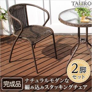スタッキングチェア TAURO-タウロ- (スタッキングチェア ガーデニング)|axisnet