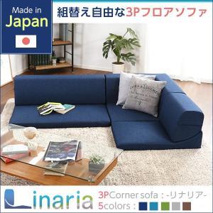 コーナーフロアソファ ロータイプ ファブリック 3人掛け(5色)組み替え自由|Linaria-リナリア-|axisnet